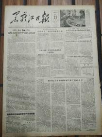 老报纸黑龙江日报1956年4月21日(4开四版) 全国机械工业先进生产者代表会议闭幕; 逐步实现建筑工业化;