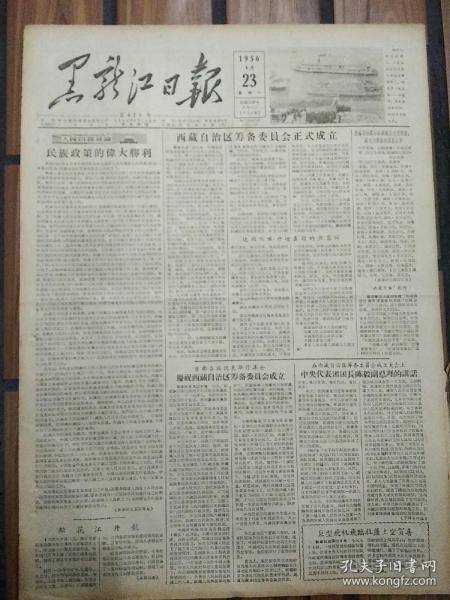 老报纸黑龙江日报1956年4月23日(4开四版) 西藏自治区筹备委员会正式成立; 中央代表团团长陈毅副总理的讲话;