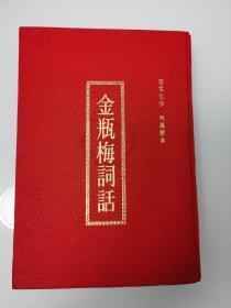 《金瓶梅词话》大安株式会社1963年影印明万历本