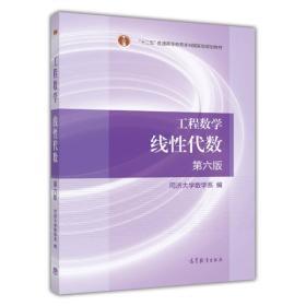 工程数学线性代数第六版    同济大学数学系   高等教育出版社9787040396614