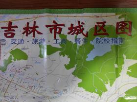 【旧地图】吉林市城区图  吉林市交通图  一全开 2019年版