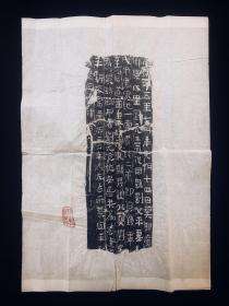 1975年扬州出土扬州博物馆精拓:熹平五年刘元台买地砖券(熹平砖买地券)