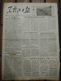 老报纸黑龙江日报1956年4月29日(4开四版) 周恩来总理举行盛大宴会; 全国高等艺术学校将提前单独招生;