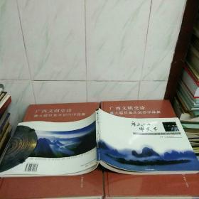 广西山水甲天下:[摄影集]