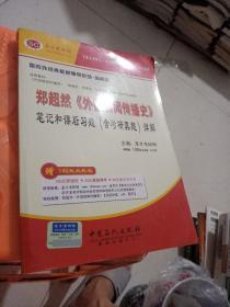 圣才教育:郑超然《外国新闻传播史》笔记和课后习题详解(含考研真题)