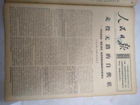 1969年1月28日人民日报  走投无路的自供状