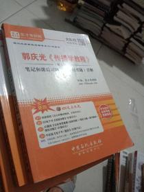 圣才教育:郭庆光《传播学教程》(第2版)笔记和课后习题(含考研真题)详解