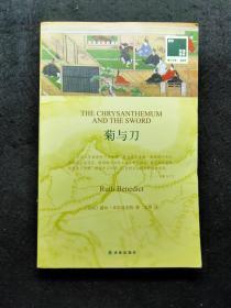 菊与刀(中文版)日本学开山之作