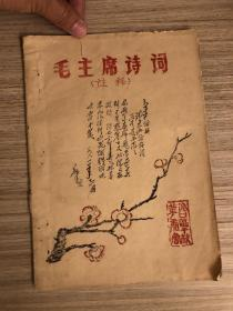 稀有毛主席诗词,孔网唯一一本,品相极好!油印字体至美,有林彪题词!集手工版+油印+颜色错版,包括最后一页解(放)军的放字是后期添加上去的,此书收藏价值极高的红色书籍。