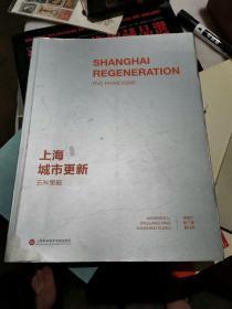 上海城市更新五种策略