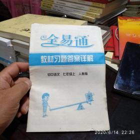 全易通教材习题答案详解初中语文七年级上人教版