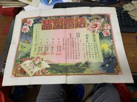 浙江人,民国结婚证书一张