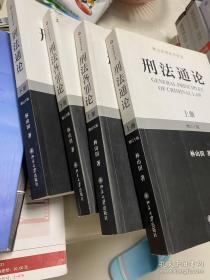 林山田刑法学作品集,刑法通论、刑法各罪论
