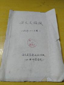 语文文摘报(1982年第1——5期)