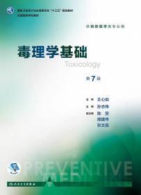 毒理学基础(第7版 本科预防 配增值)/全国高等学校教材