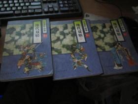 绝代双骄  1 .2 .3   3册全 (正版现货  一版一印)