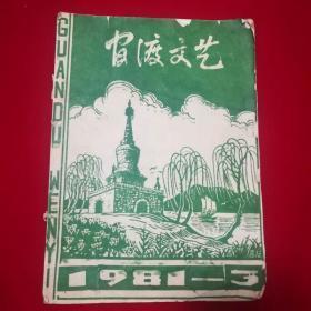 云南省昆明市官渡区《官渡文艺》1981年3期,16开品见图