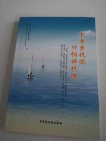 书香系税徽 巾帼铸税魂