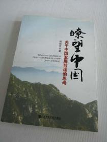 瞭望中国:关于中国发展前途的思考