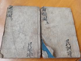 光绪十年上海同文书局石印 尔雅音图 上中下三卷全 合订为两册 内有大量图片 如图所示 包邮不还价