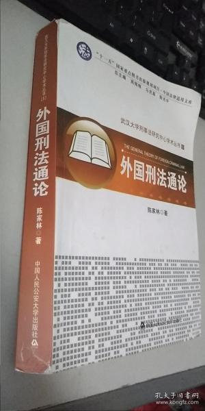 外国刑法通论