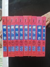 红顶商人  胡雪岩绝学---商场官场大揭秘【全10册.精装】