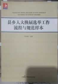 县乡人大换届选举工作流程与规范样本