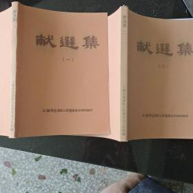 五十年代献选集第一集第二集(复制件)
