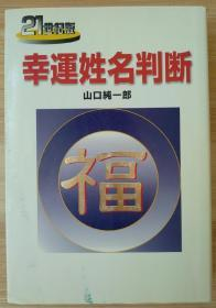 日文原版书 21世纪版 幸运姓名判断 単行本 山口 纯一郎  (著) / 日本姓名学 起名学