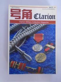 专业中文军事收藏期刊 号角 Vol .3 总第171期
