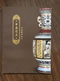 中华瓷王:只为盛世而生
