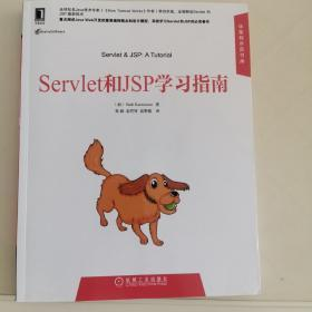 Servlet和JSP学习指南