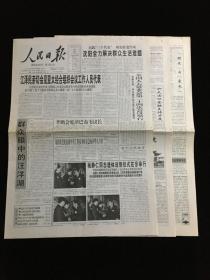 人民日报 2001年10月23日(1-12版全)