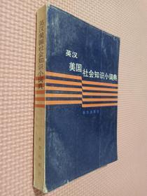 英汉美国社会知识小词典.