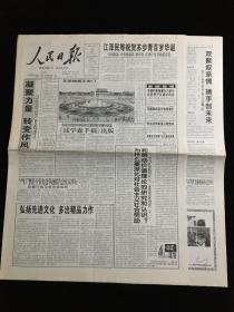 人民日报 2001年9月22日(1-8版全)