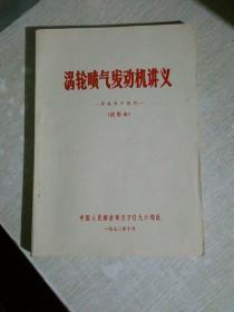 涡轮喷气发动机讲义 【试用稿】 【带语录】,涡轮喷气发动机原理讲义,两册合售
