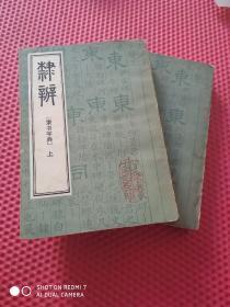 隶辨——隶书字典(上下册)