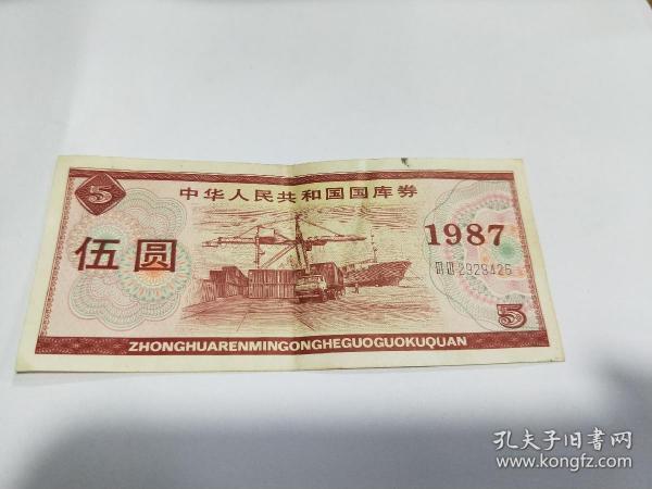 1987年 5元 国库券