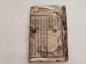 清代木刻线装本(四大奇书第一种 第一才子书)第115回至120回 最后一册  品相如图