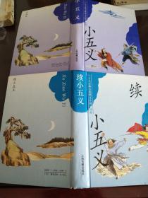小五义+小五义续(十大古典公案侠义小说丛书)