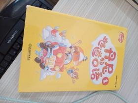 蛋糕英语:英语口语漫画大礼包