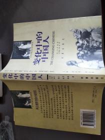 五谷田文化译丛:变化中的中国人