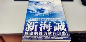 空的记忆 新海诚美术作品集 完全中文版