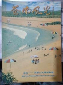 《苍南风光——滨海-玉苍山风景名胜区》(画册)