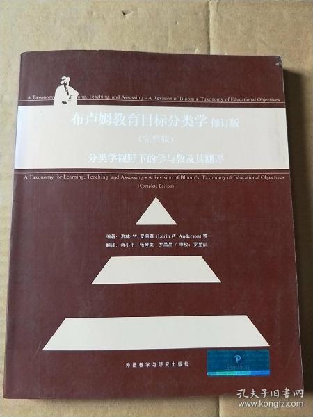 布卢姆教育目标分类学