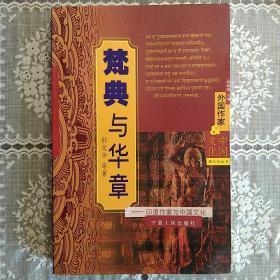 梵典与华章:印度作家与中国文化