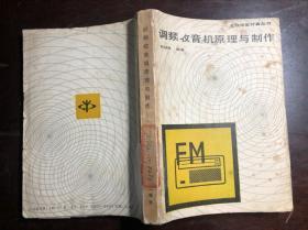调频收音机原理与制作  馆藏 干净无涂画 俞锡良编著 无线电爱好者丛书