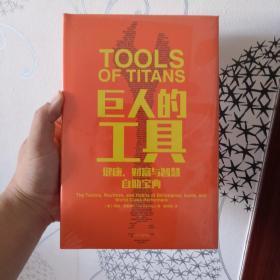 巨人的工具:健康.财富与智慧自助宝典 美蒂姆·费里斯 著 杨清波 译,精装塑封