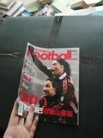 足球周刊 2010年总第405期 小罗 ac米兰