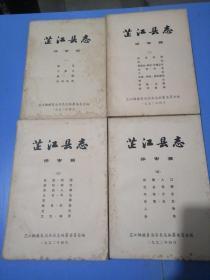 芷江县志评审稿(一二三四,)